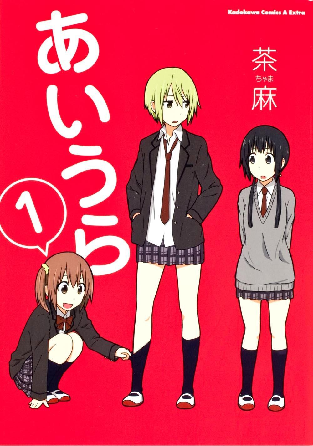 Couverture du premier tome du manga Aiura