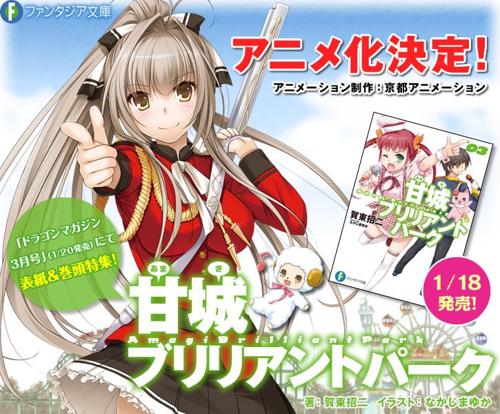 Amagi Brillant Park: Visuel annonce de l'anime