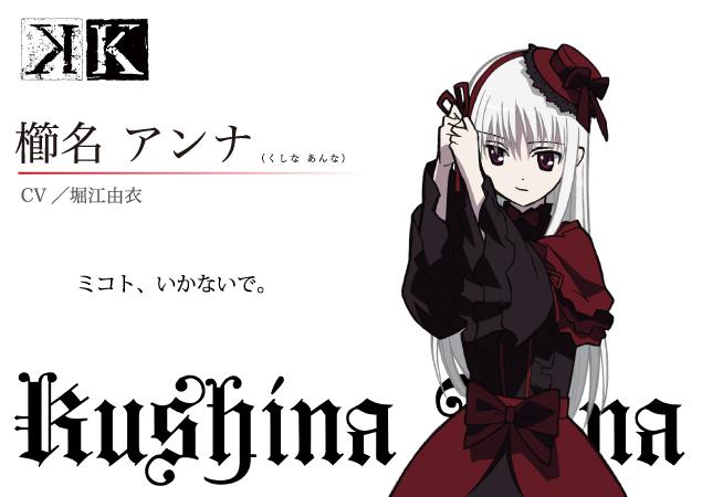 Fiche officielle du personnage Anna du projet K