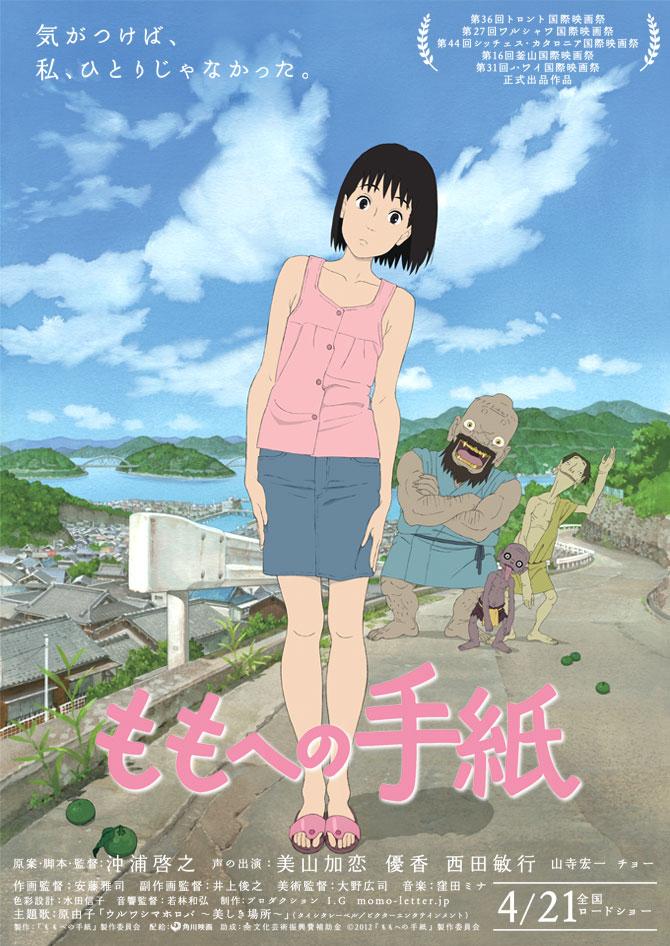 Affiche japonaise de Momo he no Tegami