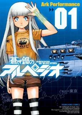 Couverture japonaise du premier tome du manga
