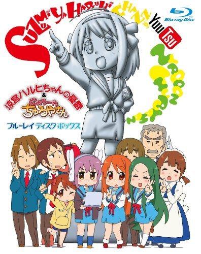 Visuel de l'intégrale blu-ray de Suzumiya Haruhi-chan no Yuuutsu