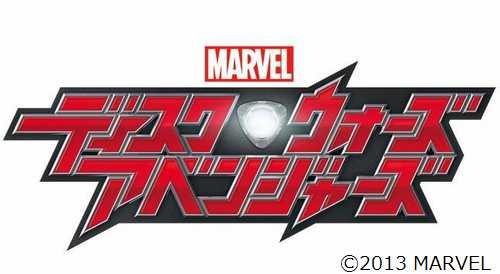Disk Wars Avengers