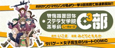 Publicité pour le premier tome annonçant l'adaptation en anime de C3-bu