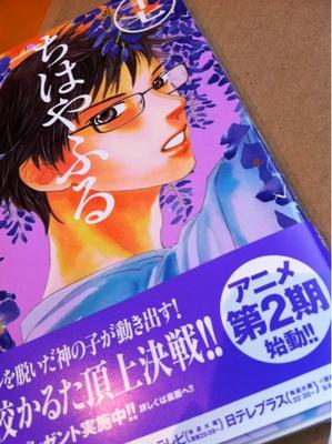 17ème tome de Chihayafuru : le bandeau mauve annonce la suite de l'adaptation animée