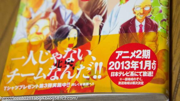 Couverture annonçant la date de la prochaine saison de l'anime Chihayafuru