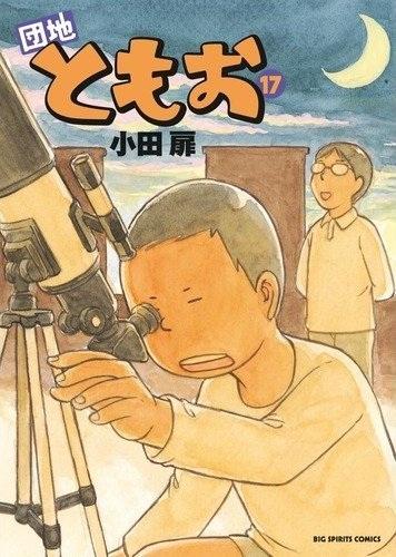 Couverture japonaise du 17e tome de Danchi Tomoo