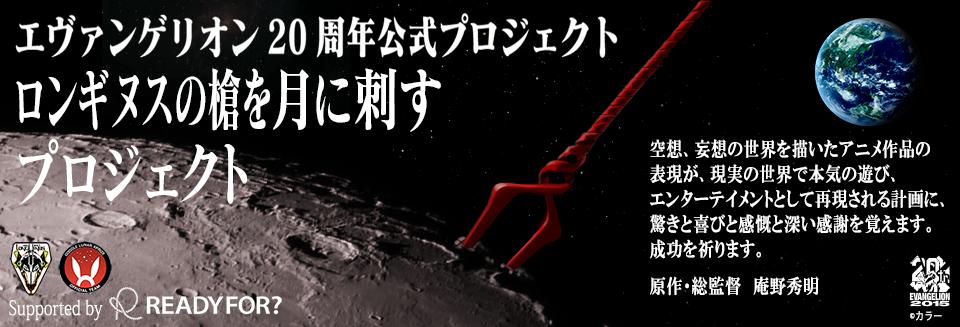 [ANIME/MANGA] Neon Genesis Evangelion - Page 8 Evatothemoon2