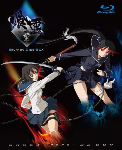 Visuel de l'intégrale Blu-ray de Ga-Rei Zero