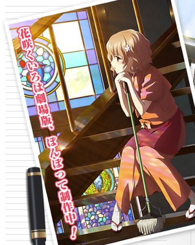Visuel clé du film Hanasaku Iroha Home Sweet Home