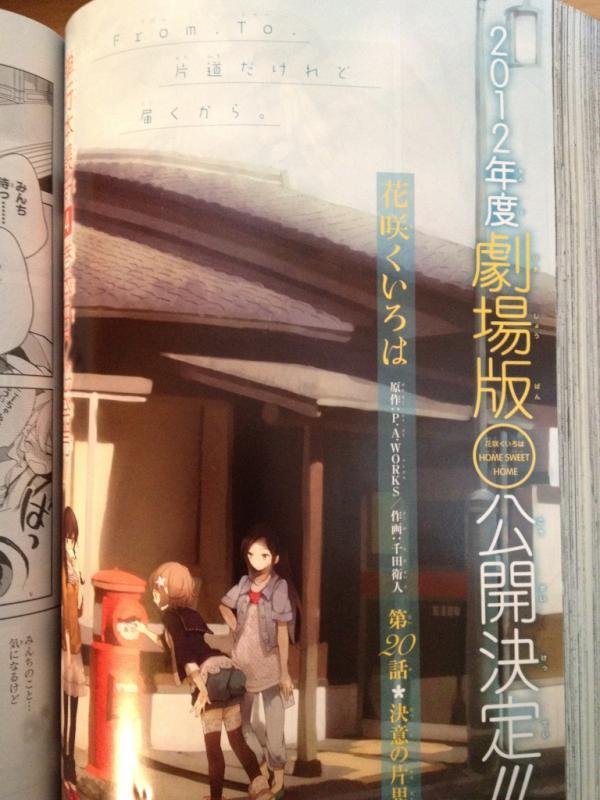 Scan du manga annonçant le film