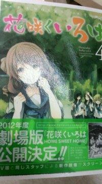 Scan de la couverture du manga : le bandeau annonce le film