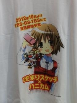 T-shirt annonçant la quatrième série