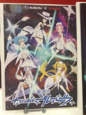 Houkago no Pleiades Gekijouban