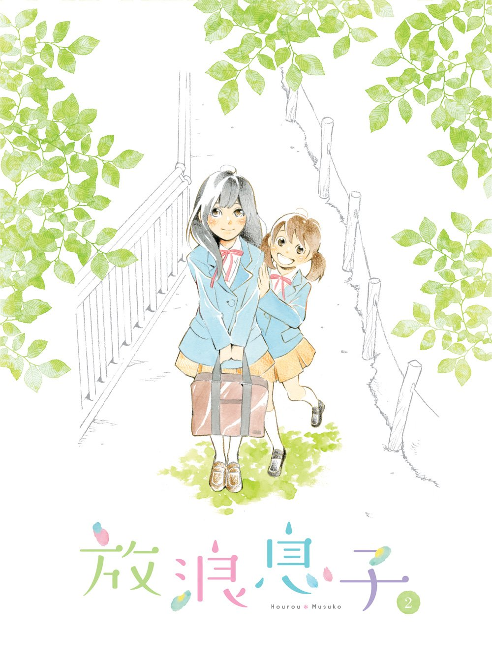 Visuel du 2nd volume de Hourou Musuko