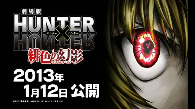 Screenshot du premier teaser du premier film Hunter x Hunter