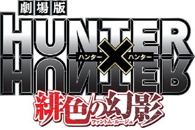 Logo du film Hunter x Hunter Hiiro no Ginei (Phantom Rouge)