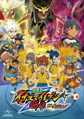 Visuel du film Inazuma Eleven GO: Kyuukyoku no Kizuna Griffon