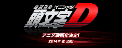 Annonce film Initial D