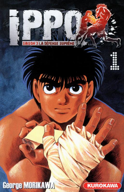 Couverture française du premier tome de la première saison de Hajime no Ippo