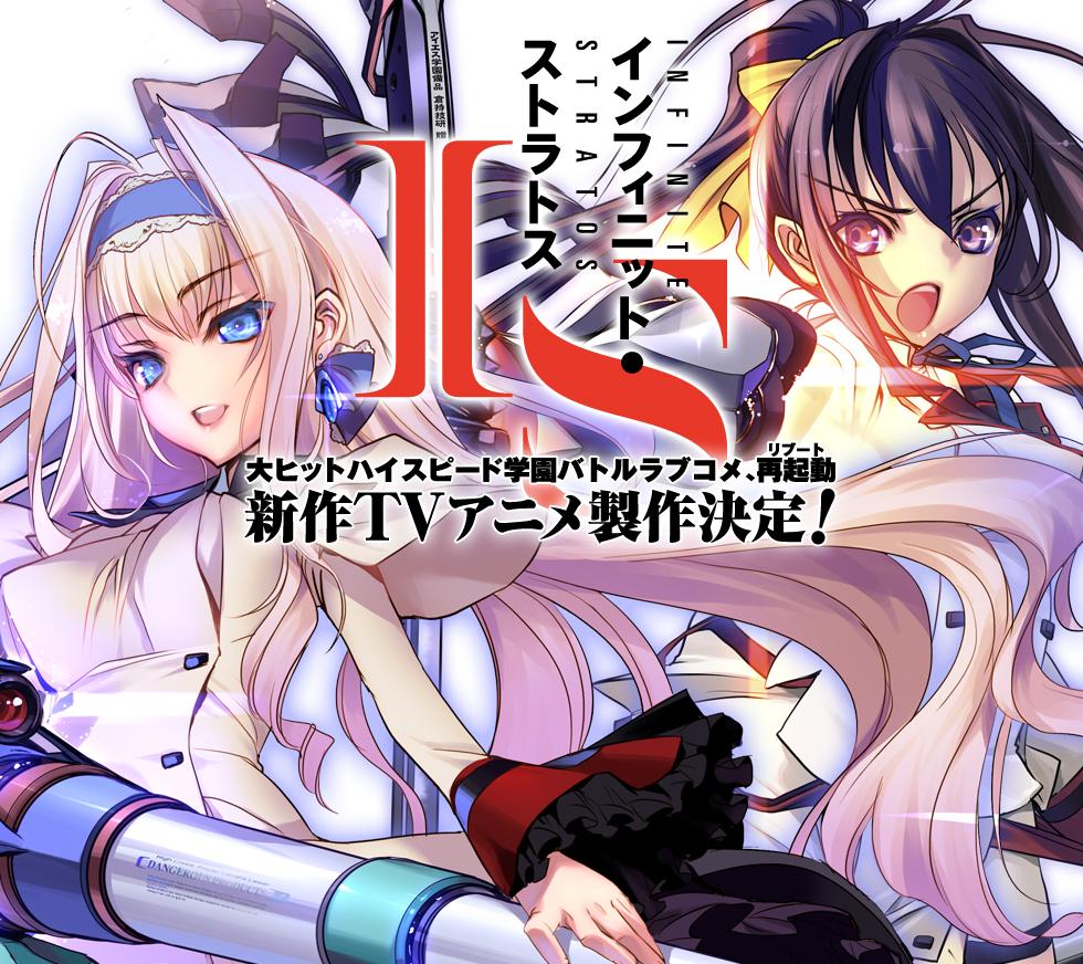 Image annonçant le nouvel anime Infinite Stratos