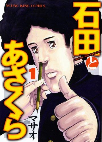 Couverture du premier tome d'Ishida to Asakura