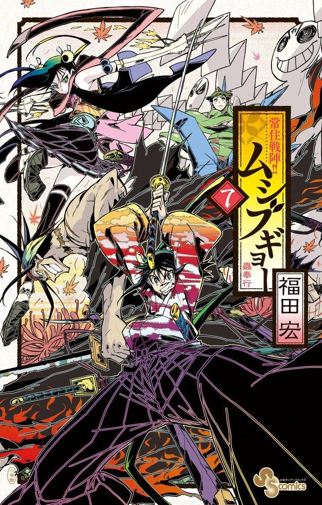 Couverture japonaise du 7e tome de Jinbe Evolution