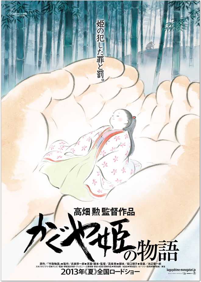 Kaguya Hime no Monogatari