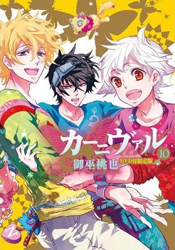 Couverture japonaise de l'édition limitée du 10ème tome de Karneval