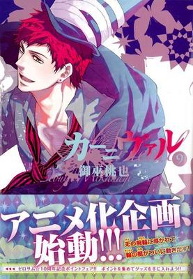 Annonce d'une adaptation en anime dans le 9ème tome de Karneval