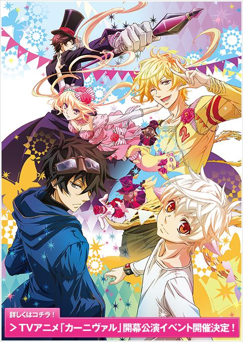 Visuel de l'anime Karneval