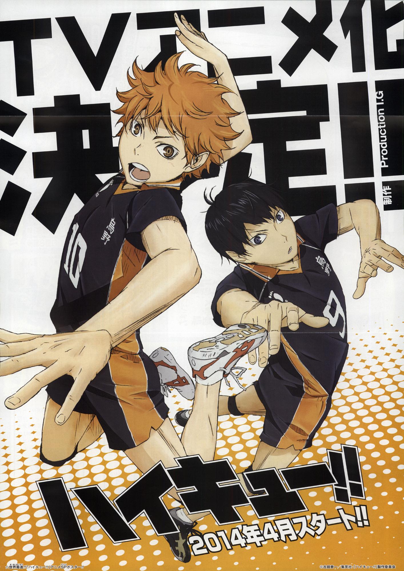 Visuel clé de l'anime Haikyuu!!