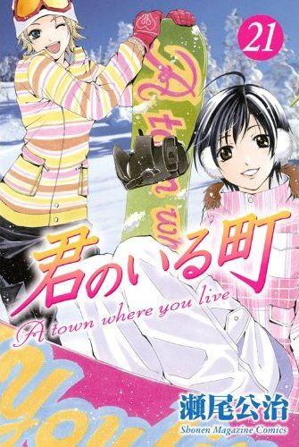 Couverture japonaise du 21ème tome de Kimi no Iru Machi / A town where you live