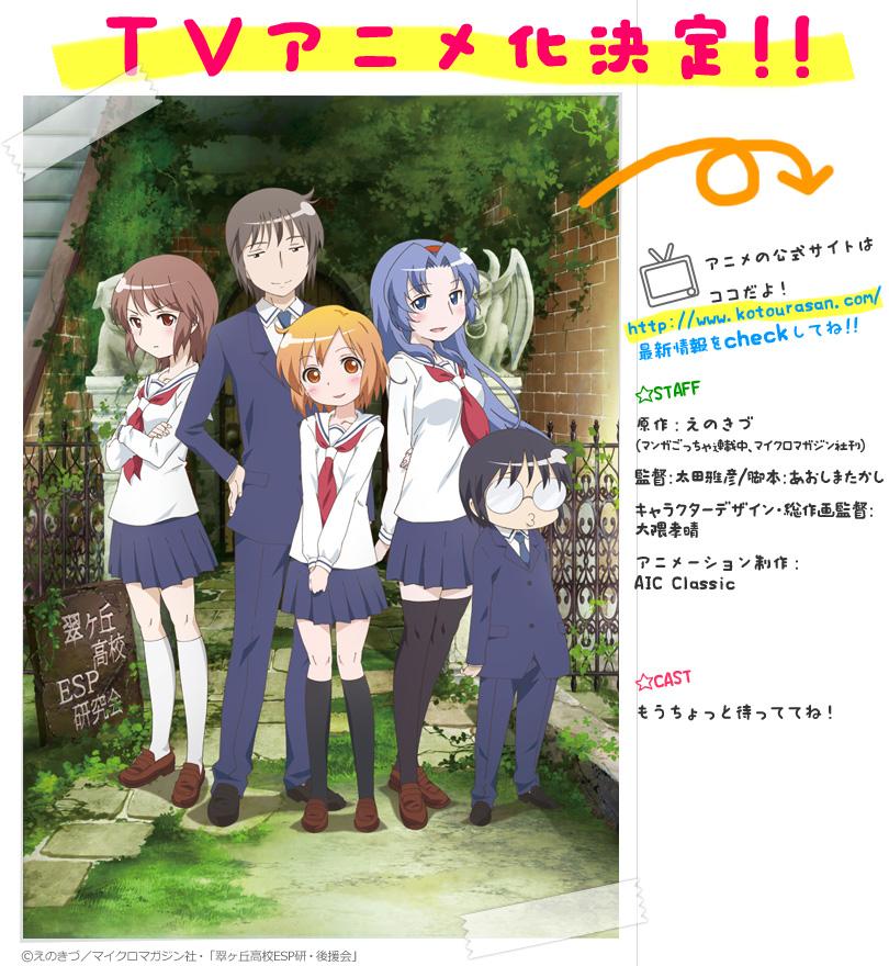 Visuel clé de l'anime Kotoura-san