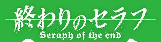 Owari no Seraph Logo-owariseraph