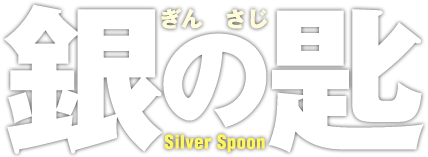 Logo du film : Gin no Saji (Silver Spoon)