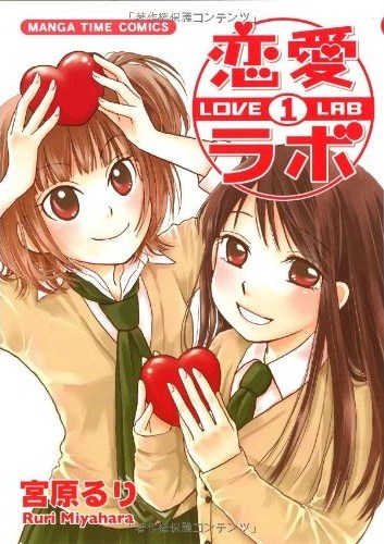 Couverture du premier tome de Love Lab