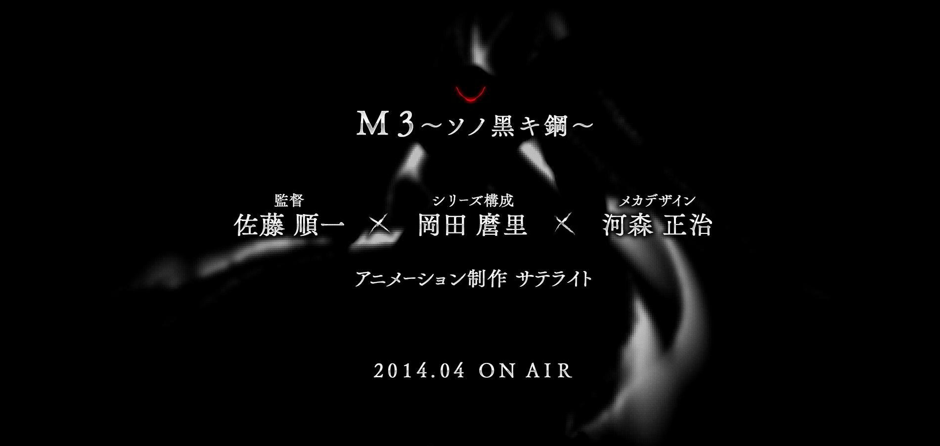 M3 ~Sono Kuroki Hagane~ : visuel clé