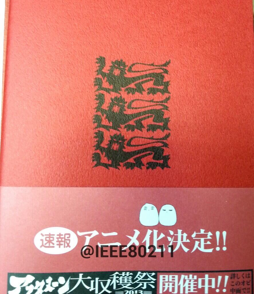 Junketsu no Maria volume 3