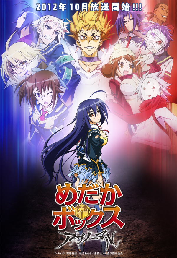 Visuel clé de Medaka Box Abnormal