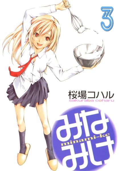 Couverture du tome 3 de Minami-ke