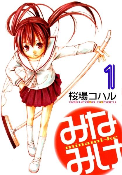 Couverture du premier tome de Minami-ke