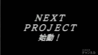 L'annonce d'un nouveau projet