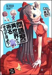 Couverture du second roman Mondai-Ji-tachi ga Isekai Kara Kuru Sou Desu yo?