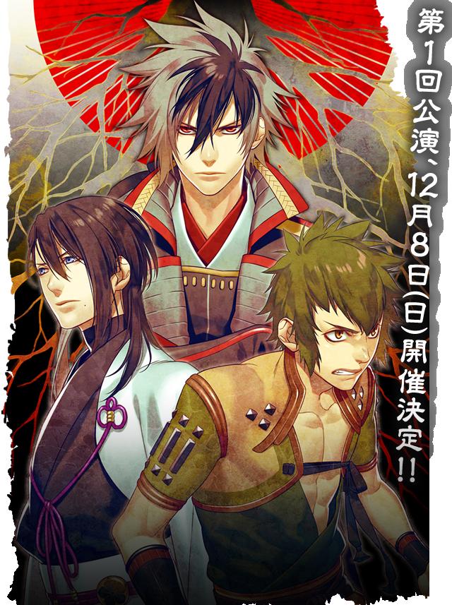 Affiche pour la pièce de théâtre Nobunaga the Fool