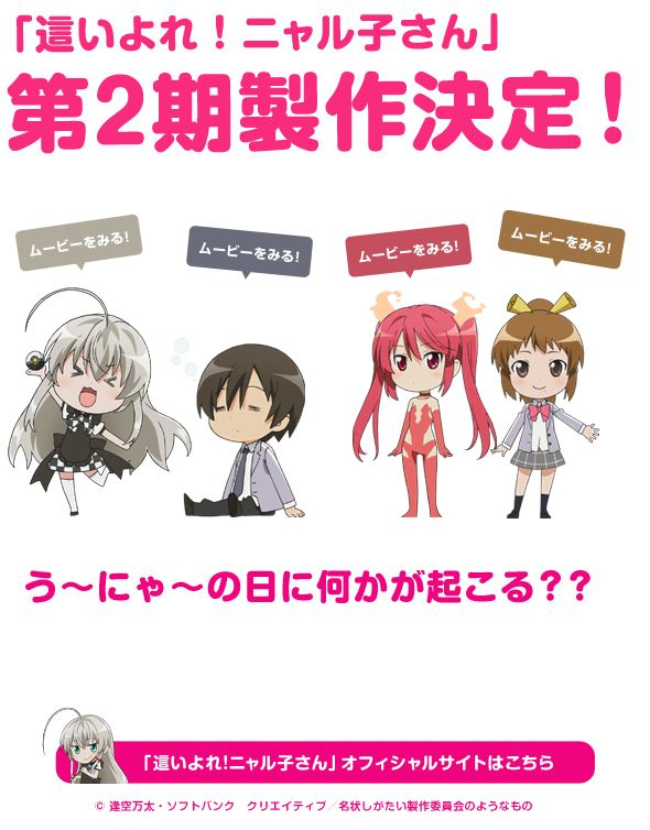Page annonçant la 2ème série Haiyore! Nyaruko-san
