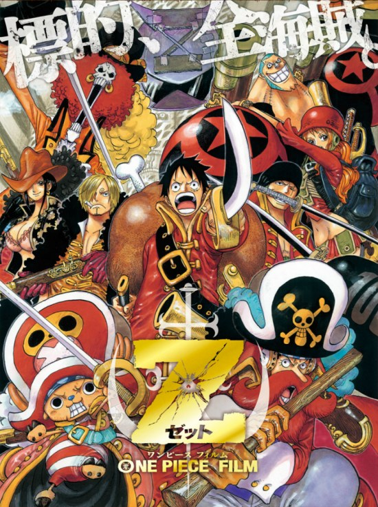 Affiche de One Piece Film Z