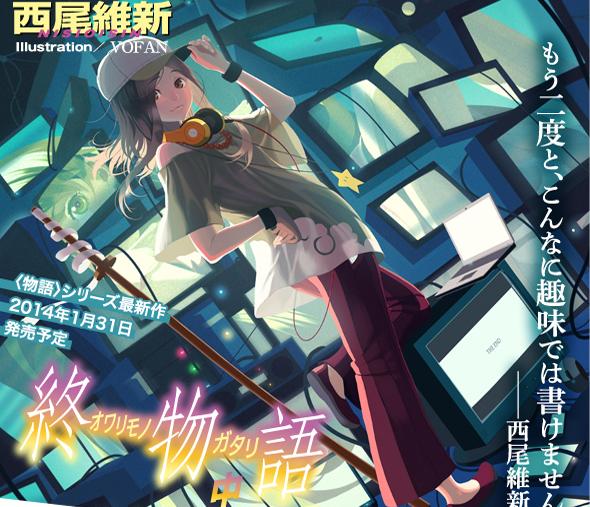 Owarimonogatari volume 2 visuel clé