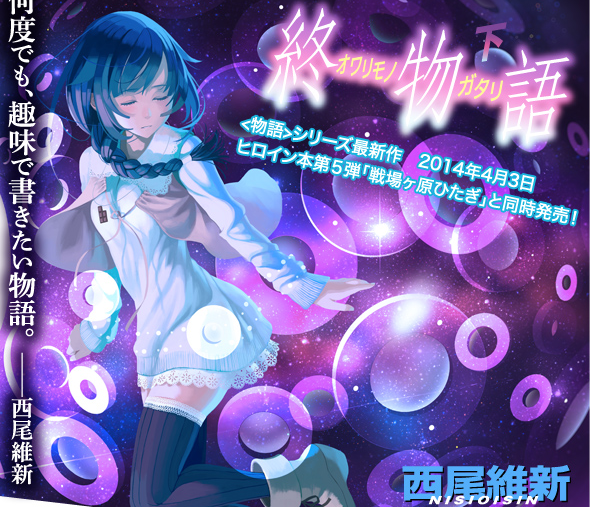 Owarimonogatari volume 3 visuel clé