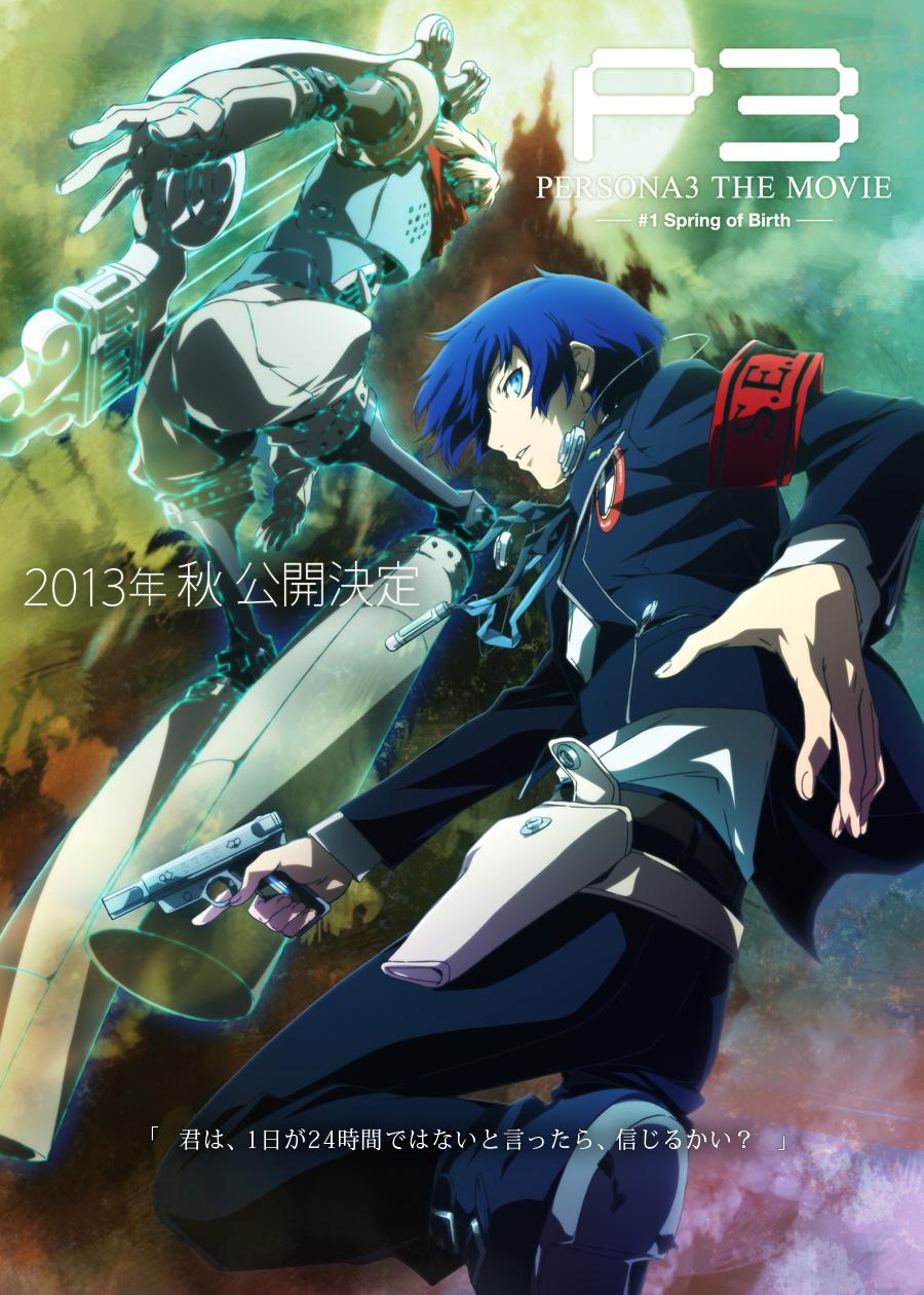 Affiche du film Persona 3